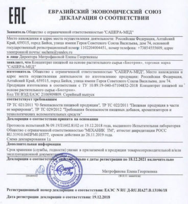 Сертификат декларации о соответствии товара Биотрин